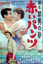 Zoku-zoku: Kindan no suna: Akai pantsu Poster