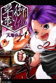Otogi-Soushi Poster