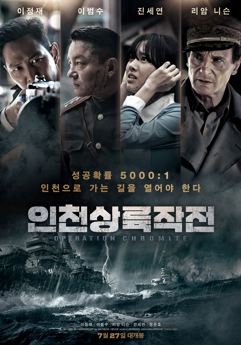 Battle for Incheon: Operation Chromite (2016) - IMDb