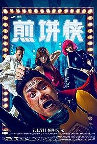 Jean-Claude Van Damme, Chengpeng Dong, Yan Liu, and Shanshan Yuan in Jian bing xia (2015)