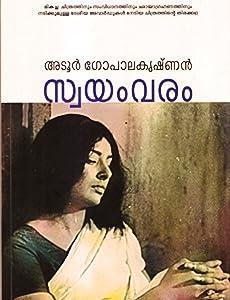 Swayamvaram Kamal Swaroop