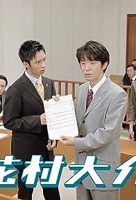 Primary photo for Hanamura Daisuke