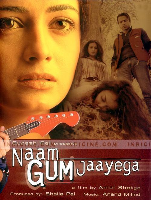 gum jaayega