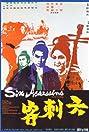 Six Assassins (1971) Poster