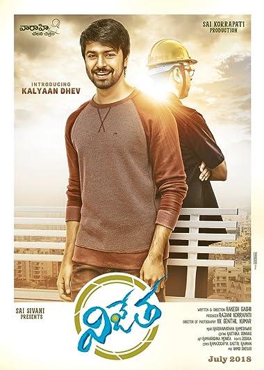 Poster of Vijetha 2020 Full Hindi Dubbed Movie Download HDRip 480p