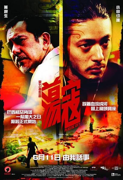 Dang kou (2008)