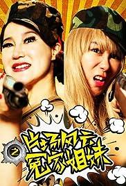 Pian Chang Feng Yun Zhi Yuan Jia Jie Mei Poster