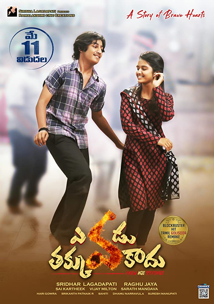 Evadu Thakkuva Kadu (2019) Telugu 404MB HDRip ESubs Download