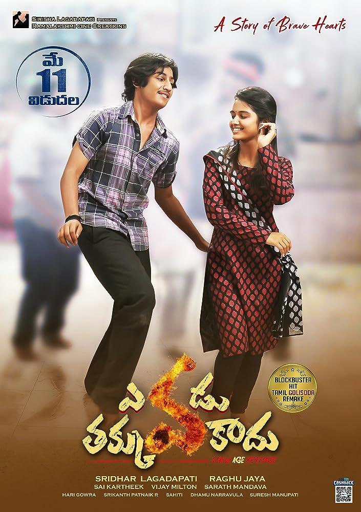 Evadu Thakkuva Kadu (2019) Telugu 400MB HDRip ESubs Download