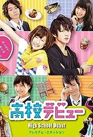 Kôkô debyû(2011) Poster - Movie Forum, Cast, Reviews