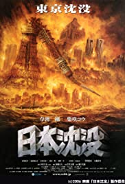 Doomsday: The Sinking of Japan Poster