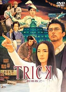 Dvd movie downloads free Trick: The Movie 2 by Yukihiko Tsutsumi [1080i]