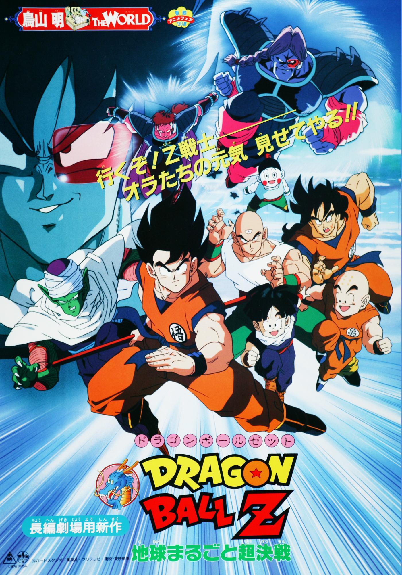 Dragon Ball Z: Chikyû Marugoto Chôkessen (1990)
