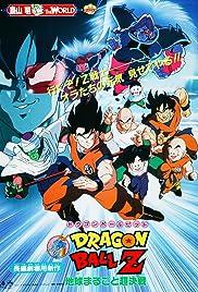 Download Dragon Ball Z: Chikyû Marugoto Chôkessen (1990) Movie