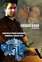 Iftakar Chowdhury - IMDb