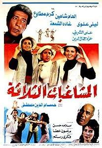 Watch full new movie El Moshaghebat El Thalata by none [4K2160p]