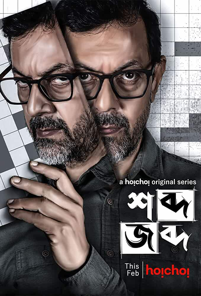 Shobdo Jobdo (2020) Bengali Season 1 [EP 1 To 7]  Complete 720P HDRip Download