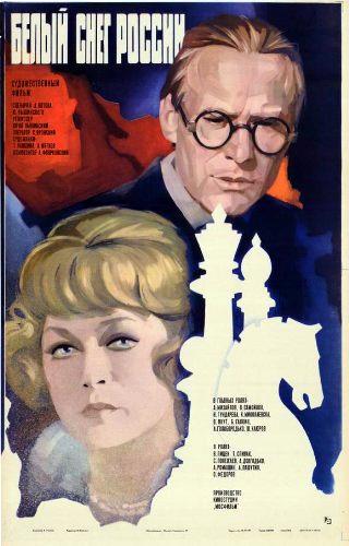 Belyy sneg Rossii ((1980))