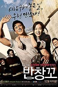 Ban-chang-ggo (2012)