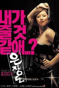 Eunjangdo (2003)