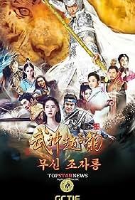 Im Yoon-ah in Wu shen Zhao Zilong (2016)