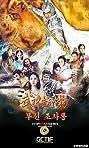 God of War Zhao Yun (2016) Poster