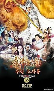 Meilleur site pour le téléchargement de films God of War Zhao Yun: Episode #1.43 [mts] [320x240]