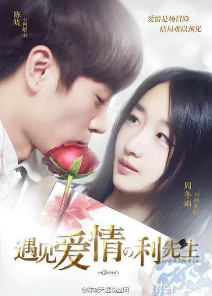 Love & Life & Lie (2017)