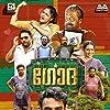 Mammukoya, Renji Panicker, Bijukuttan, Sreejith Ravi, Dinesh Nair, Shine Tom Chacko, etc.
