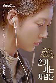 Gong Seung-Yeon in Honja saneun saramdeul (2021)