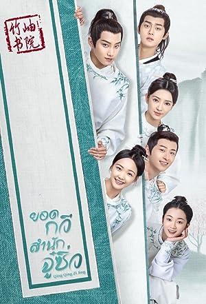 Thanh Thanh Tử Khâm - Mon TV