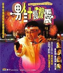 Maniacal Night (2001)