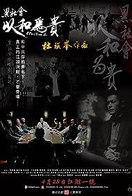 Hak se wui: Yi woo wai kwai (2006) Poster - Movie Forum, Cast, Reviews