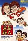 Gui ma fei ren (1985) Poster