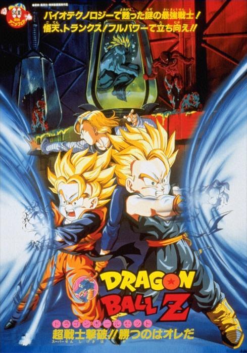 Poster Dragon Ball Z: Bio-Broly (1994)