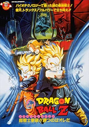 Dragon Ball Z: Bio-Broly Poster