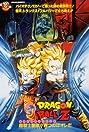 Dragon Ball Z: Bio-Broly (1994) Poster