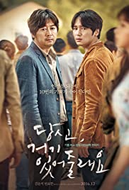 Will You Be There? 2016 Korean Movie Watch Online thumbnail