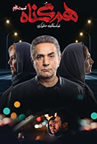 Parviz Parastui, Hediyeh Tehrani, Afsaneh Chehreh Azad, Hengameh Ghaziani, and Mohsen Kiayi in Hamgonah (2020)