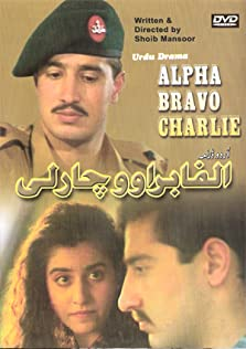 Alpha Bravo Charlie (1998)