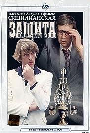 Sitsilianskaya zashchita Poster