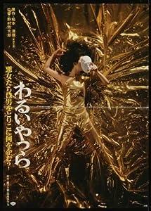Movie psp free download Warui yatsura [mpg]