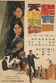 Zong you yi tian zhuo dao ni Poster