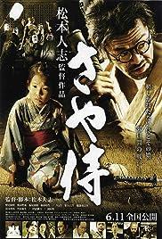Scabbard Samurai(2010) Poster - Movie Forum, Cast, Reviews