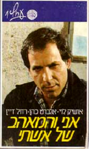 Ani Vehami'ahav Shel Ishti ((1983))
