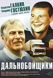 Dalnoboyshchiki Poster