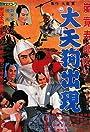 Ô tengu shutsugen