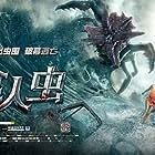 Shi ren chong (2014)