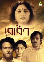 Bodhan ((1981))