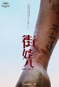 Gaey Wa'r (2021)